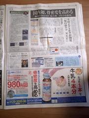 MBP新聞広告