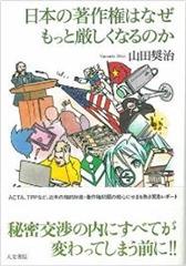 日本の著作権
